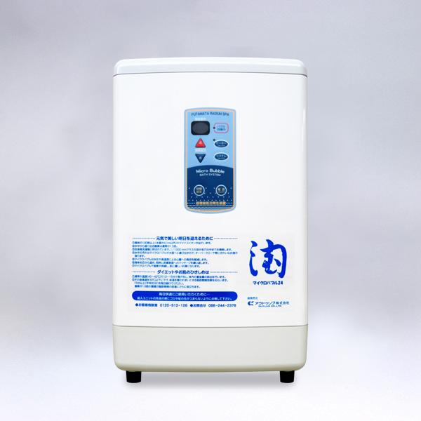 潤(うるい)24 ~浴用24時間循環温浴器+マイクロバブル発生装置~