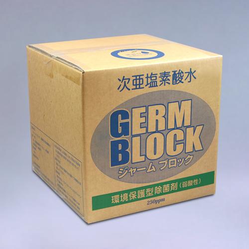 ジャームブロック ~除菌水~